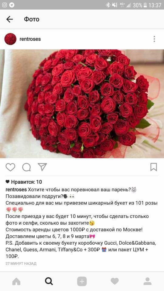 В хуёвой Москве предлагают аренду цветов для тёлочек к 8 марта.