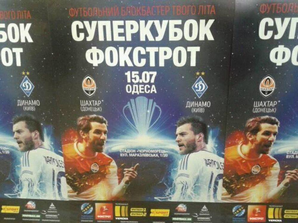 афиша матча за суперкубок